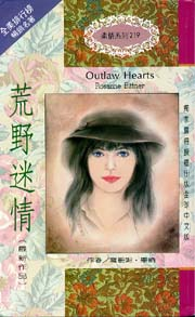 Outlaw Hearts, Chinese