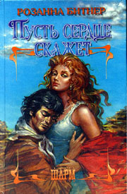 Unforgettable, Russian Hardcover
